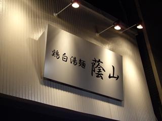 鶏白湯麺 蔭山 看板