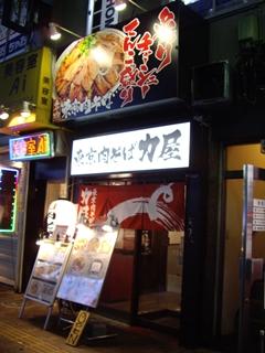 東京肉そば 力屋