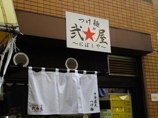 つけ麺 弐★゛屋 ~にぼしや~