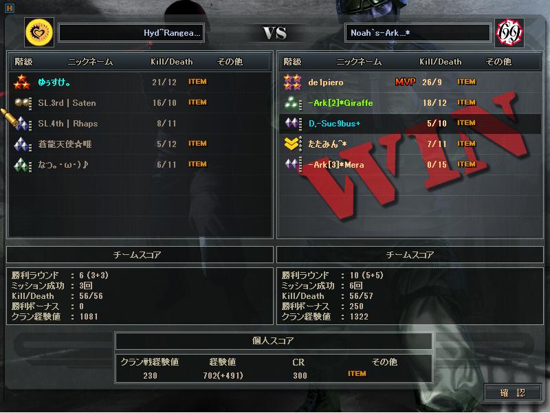 0603クラン戦1