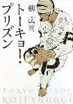 柳広司_トーキョープリズン
