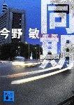 今野敏_同期