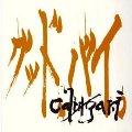 caligari_グッドバイ
