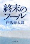 伊坂幸太郎_終末のフール
