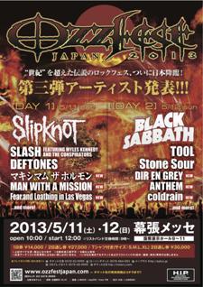 OzzfestJapan2013-1225_.jpg