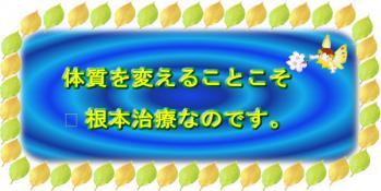 konpntiryou2.jpg