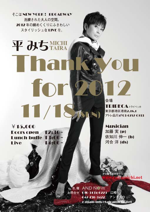 Thank you for 2012のコピー