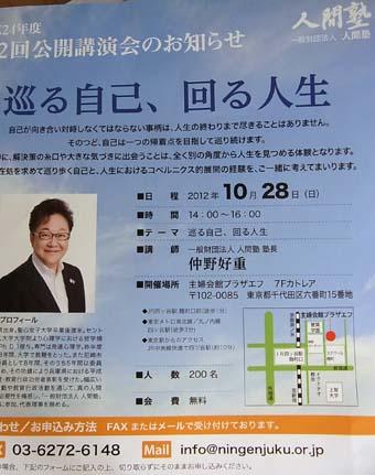 人間塾RIMG1846