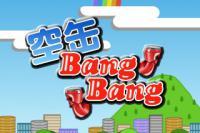 空缶BangBang1