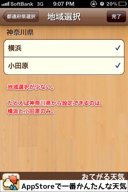 AppBankお天気2
