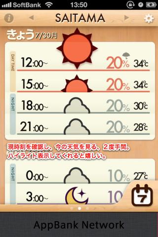 AppBankお天気1