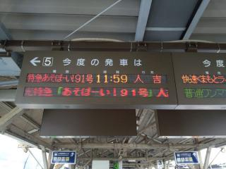 hitoyoshi1.jpg