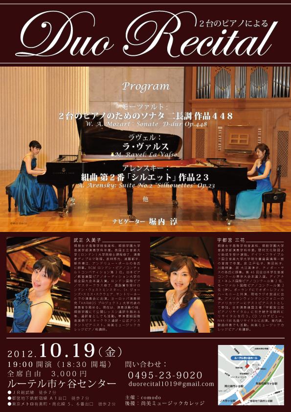 2012Duo Recital チラシ