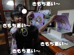 2012_08110079.jpg