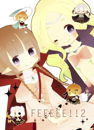 FEEEEE!!2(サンプル1
