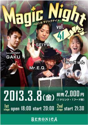 関西,大道芸,マジック,みっきゅん,GAKU,SEIYA,Mr.E.Q.