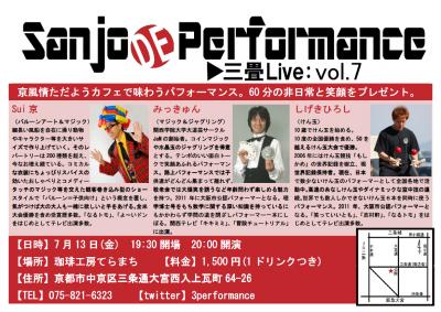 Sanjo DE Performance,京都,カフェ,喫茶店,みっきゅん,SUI京,しげきひろし,手品,マジック,ジャグリング,けん玉,笑顔,非日常,パフォーマンス