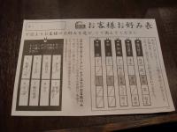 康竜@銀座・自分仕立て・注文票