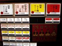 巌虎@秋葉原・20130107・券売機