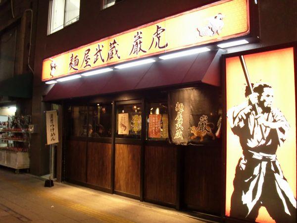 巌虎@秋葉原・20130107・店舗