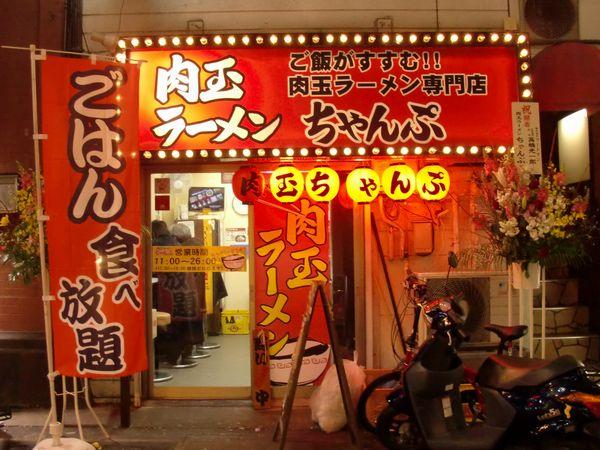 ちゃんぷ@神田・20130122・店舗