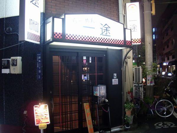 一途@錦糸町・20130207・店舗