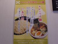香味徳@銀座一丁目・20130213・ポップ