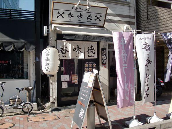 香味徳@銀座一丁目・20130213・店舗
