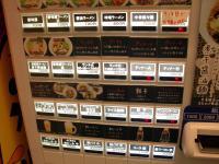 香味徳@銀座一丁目・20130213・券売機