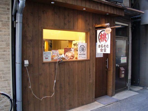 まるもも食堂@秋葉原・20130219・店舗