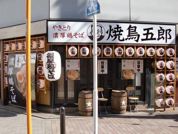 焼鳥五郎@神田・20130225・店舗