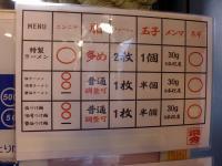 栄秀@新宿三丁目・20130305・メニュー