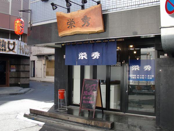 栄秀@新宿三丁目・20130305・店舗