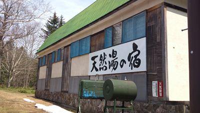GW道東最終日028_R
