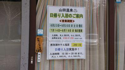 GW道東最終日027_R