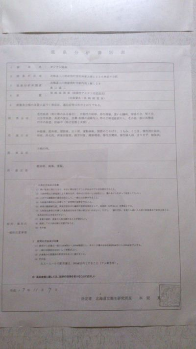 GW道東最終日039_R