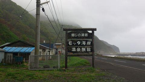 道南プチ旅行045_R