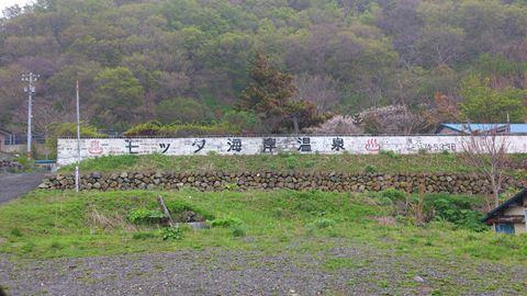 道南プチ旅行046_R