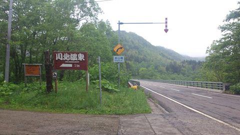 川北温泉000_R