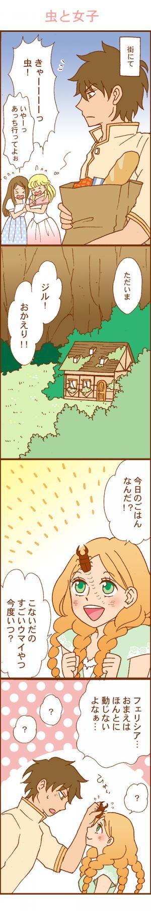 虫と女子_convert_20120813171418
