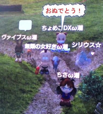 20120518_ちさっぺ潮入り3