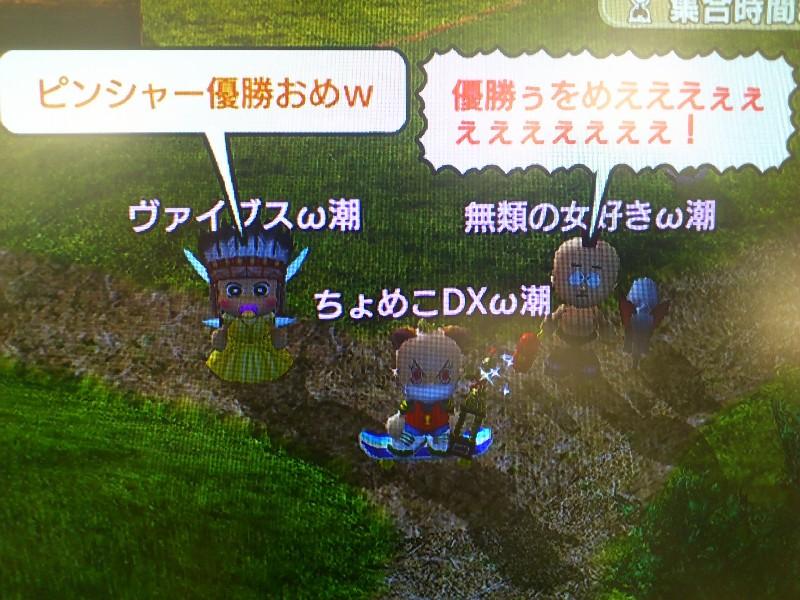 20120705_ちょめ優勝1