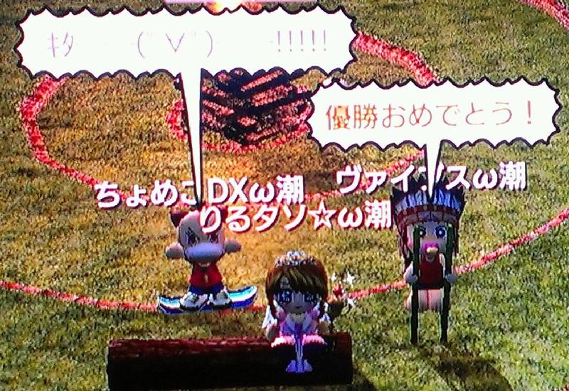 20120706_リル優勝