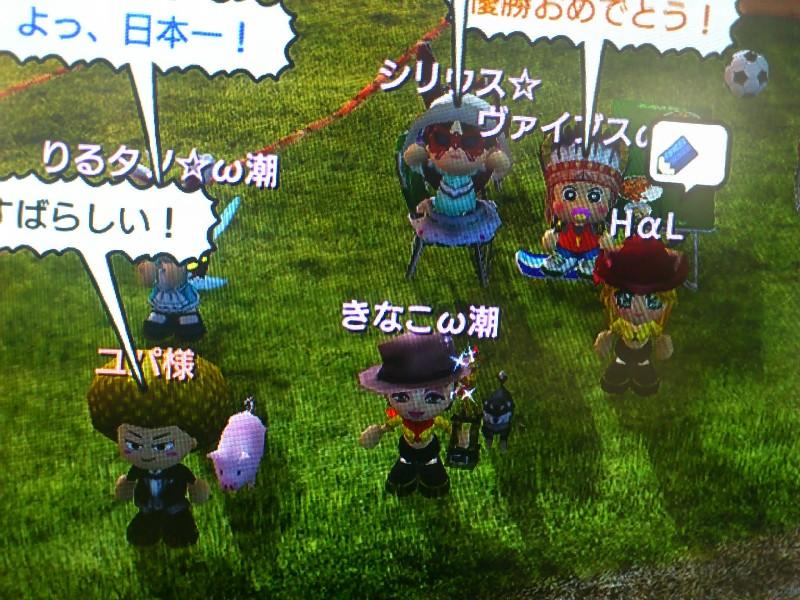 20120713_きなこ優勝1