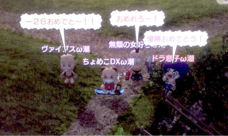 20120718_ちょめ優勝1