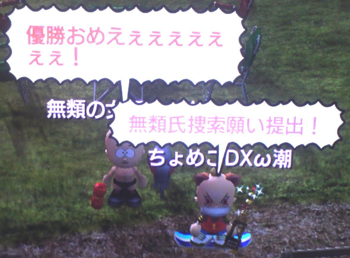 20121018_ちょめ優勝1