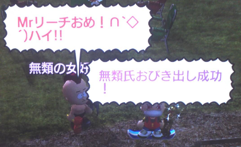 20121018_ちょめ優勝2