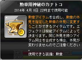 勲章カナトコ1