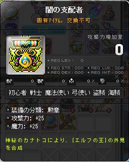 勲章カナトコ4