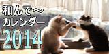 和ん亭2014年カレンダー